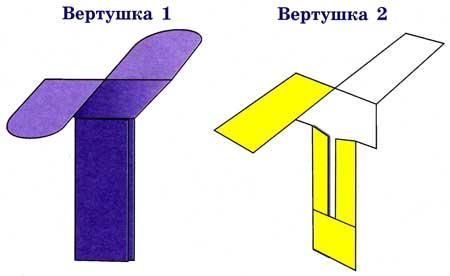 Как сделать вертушку из бумаги которая летает